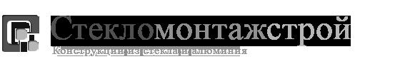 """ООО """"Cтекломонтажстрой""""  Конструкции из стекла и алюминия в Саратове"""